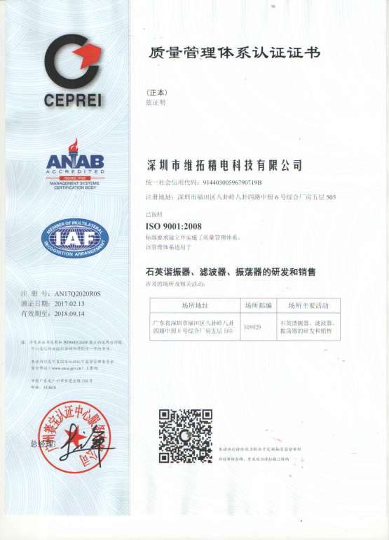WTL ISO9001 Certificate