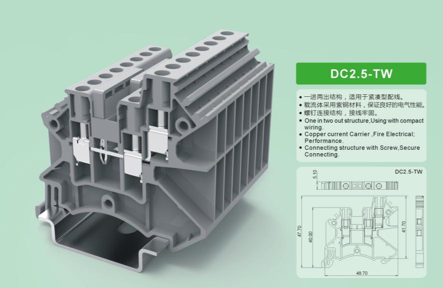 DC2.5TW component